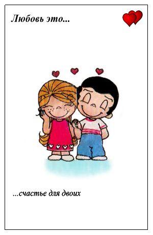 Любовь это счастье для двоих