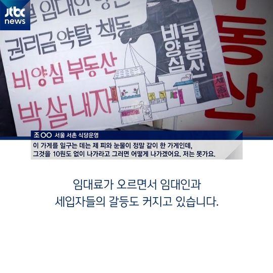 [카드뉴스] 상권 잔혹사…'젠트리피케이션'
