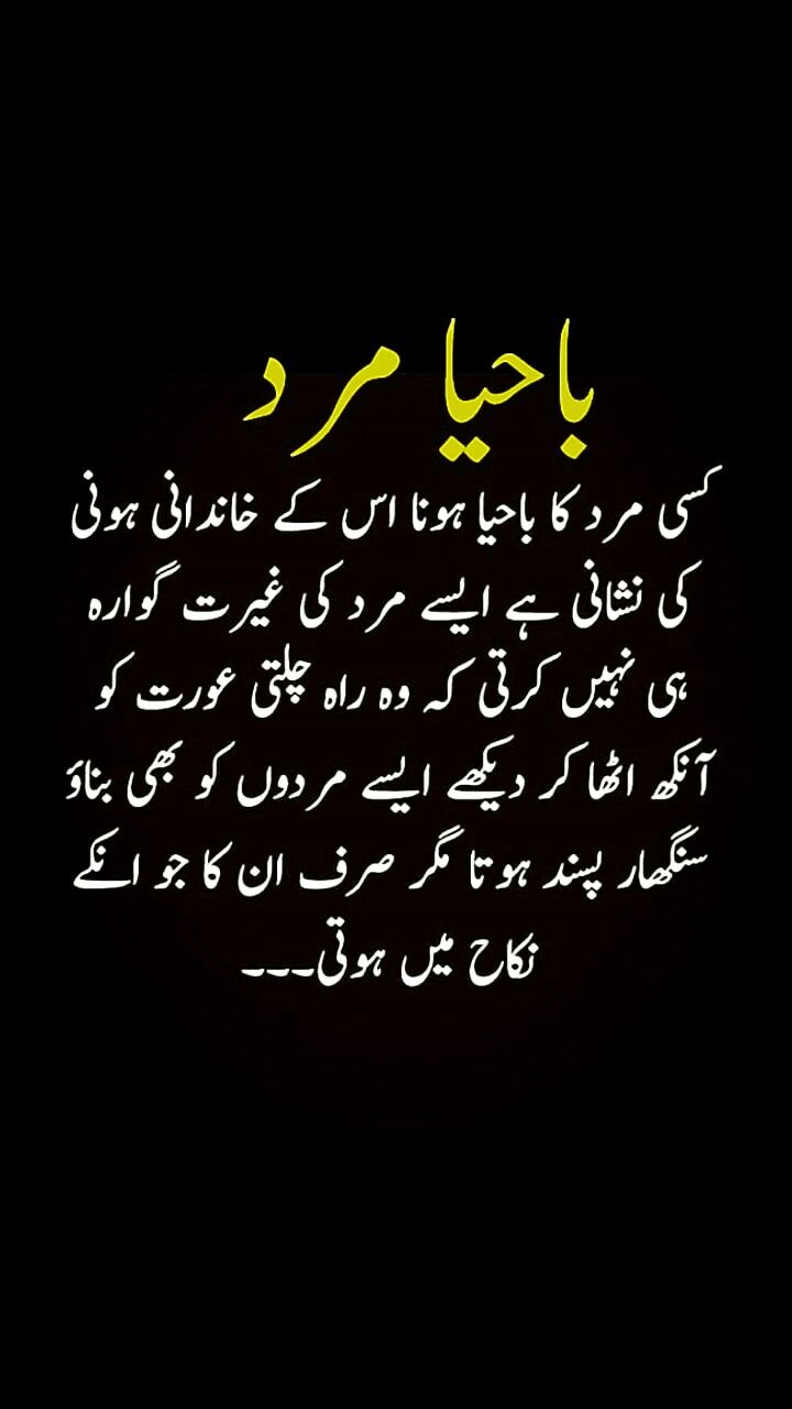 Pin By Rabyya Masood On Urdu Quotes In 2020 Urdu Quotes Quotes
