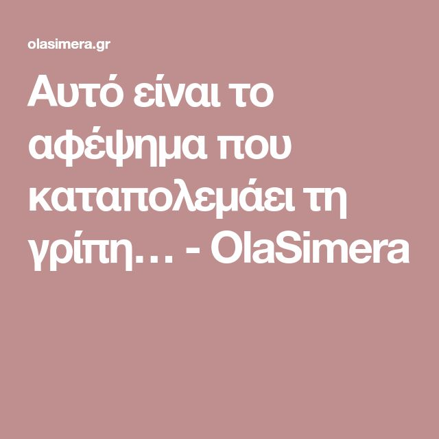 Αυτό είναι το αφέψημα που καταπολεμάει τη γρίπη… - OlaSimera