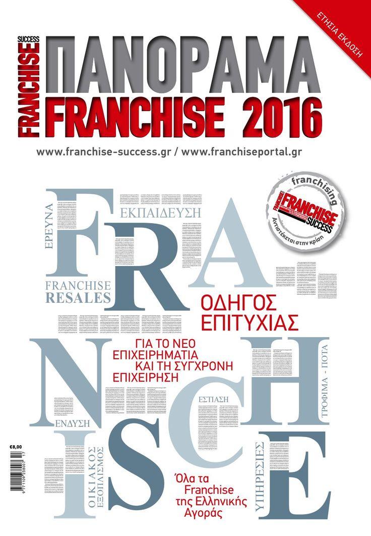 FRANCHISE SUCCESS Ετήσιος Οδηγός ΠΑΝΟΡΑΜΑ FRANCHISE 2016