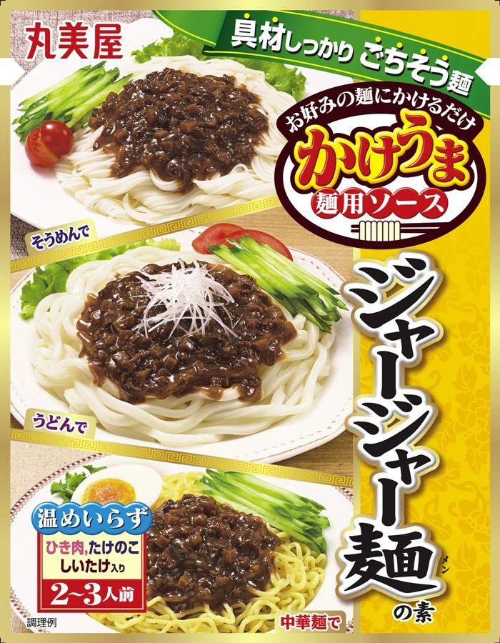 中華:かけうま麺用ソースシリーズ | 丸美屋
