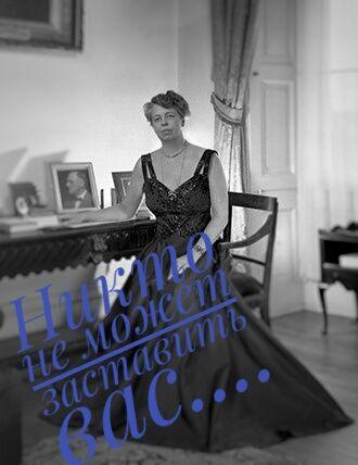 """""""Никто не может заставить вас чувствовать себя неполноценным, без вашего согласия.""""         Элеонора Рузвельт #джафра #великиеженщины #успех #свободабытьсобой #женскийбизнес #красивыйбизнес #работадлямам"""