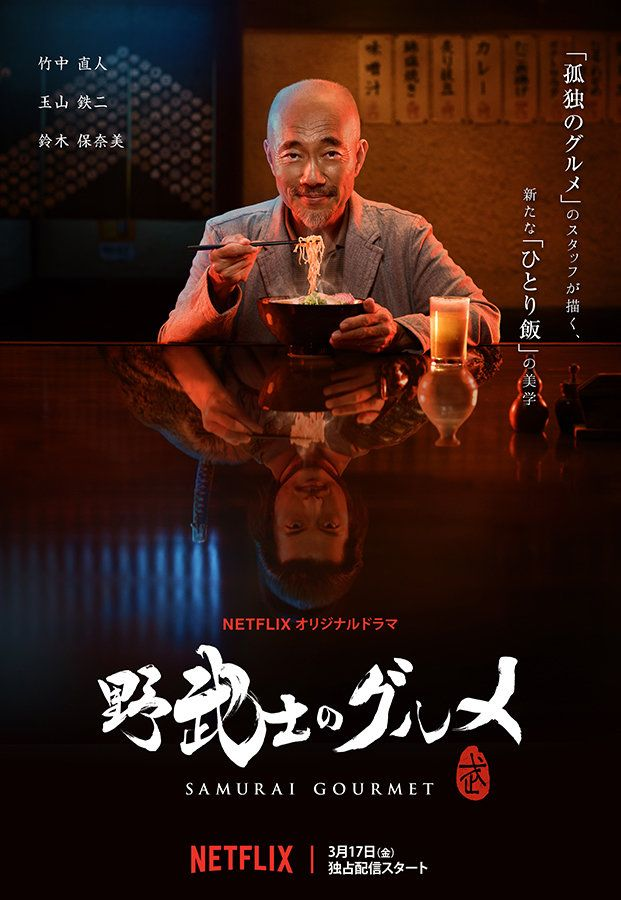 Spoiler: If food porn is your fetish, you're going to want to spend some solid private time with Samurai Gourmet, an original series debuting on Netflix on March 17.