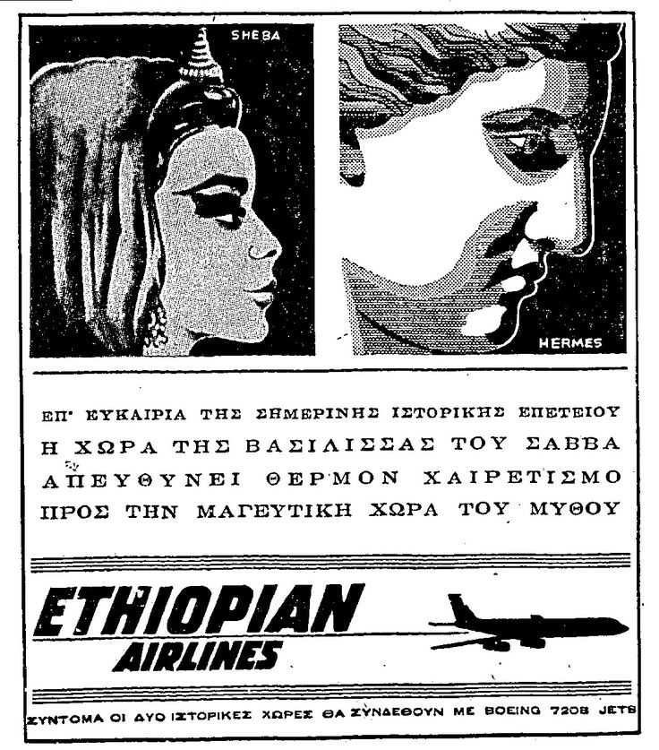 ETHIOPIAN AIRLINES, 1960