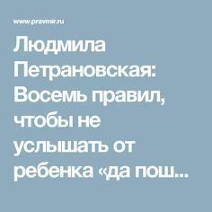 Людмила Петрановская: Восемь правил, чтобы не услышать от ребенка «да пошли вы!»   Православие и мир