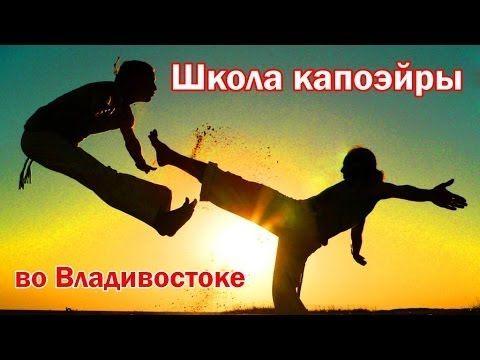 #NHR #Капоэйра школа во Владивостоке