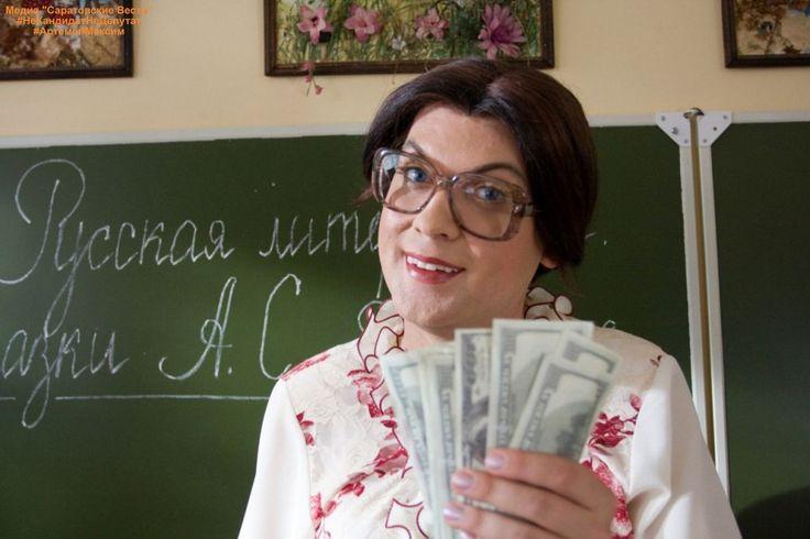 """В Сочи классная руководительница одной из школ уволилась после того как получила от родителей на 8 Марта """"всего лишь"""" 5 тысяч рублей. Об этом сообщает «Федеральное агентство новостей». """"Обиженная"""" учительница затем разослала родителям детей смс-сообщение, в которых она высказала свое отношение к такому подарку. Также женщина посоветовала родителям искать для детей нового учителя, так как она намерена уволиться. Помимо этого она заявила им, что она всегда к своим ученикам относилась лучше…"""