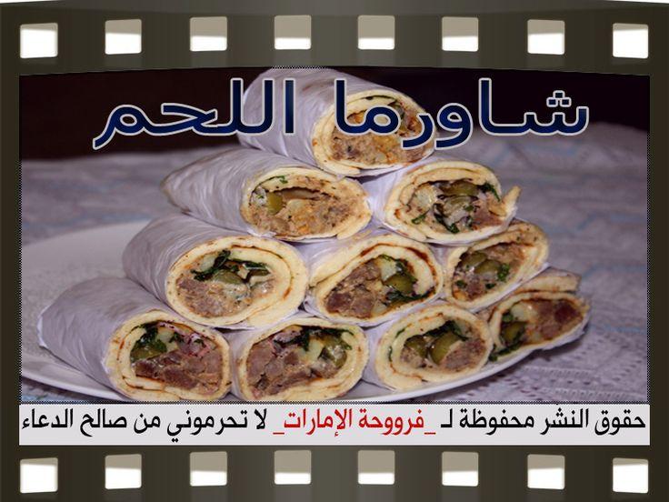 طريقة تحضير شاورما اللحم بالخطوات المصورة