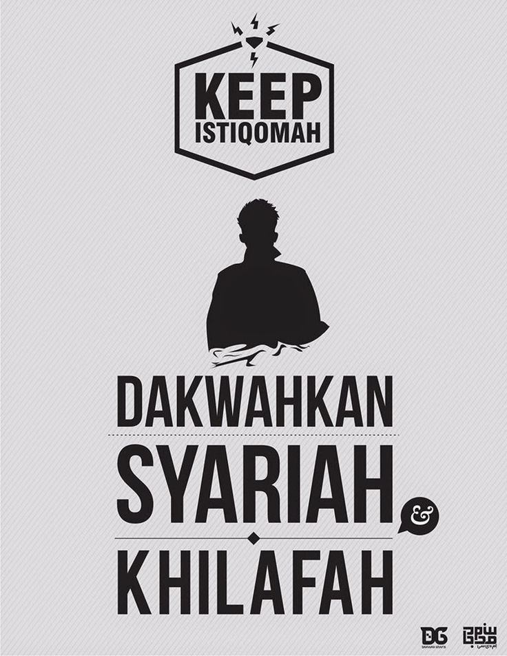 15 Desain Poster Dakwah Karya MDC (Muslim Designer Community) Part 2 ~ Alul Stemaku