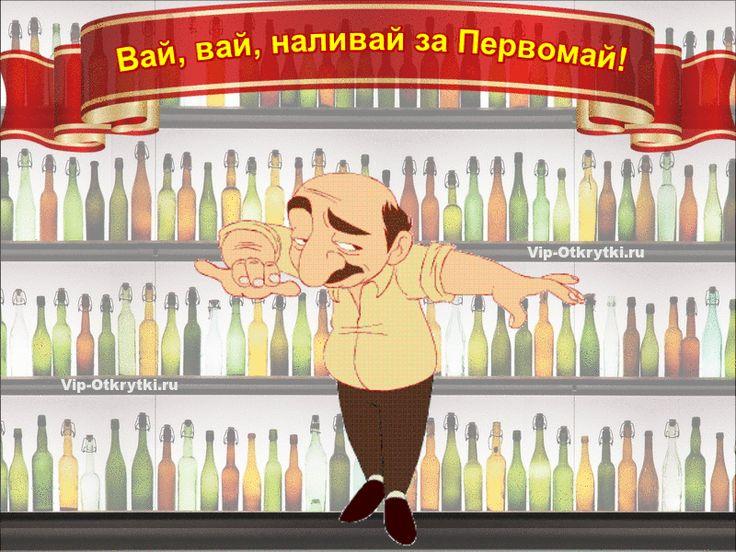 Вай, вай, наливай за Первомай! С праздником Вас...  >  http://vip-otkrytki.ru/vaj-vaj-nalivaj-za-pervomaj/