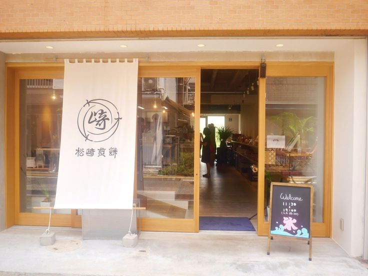 The Matsuzaki Senbei Shop first opened its doors in 1804 and has over 200 years of history behind it.  Shop & Cafe. 10am-8pm, Sun & holiday 11am-7pm.