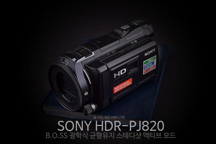 소니 핸디캠 PJ820, 손떨림 보정으로 영상의 질이 살아난다