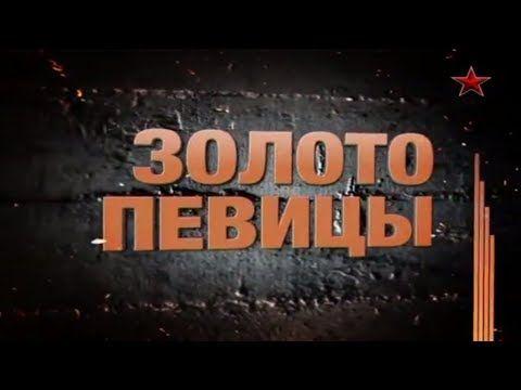 Золото певицы Легенды советского сыска