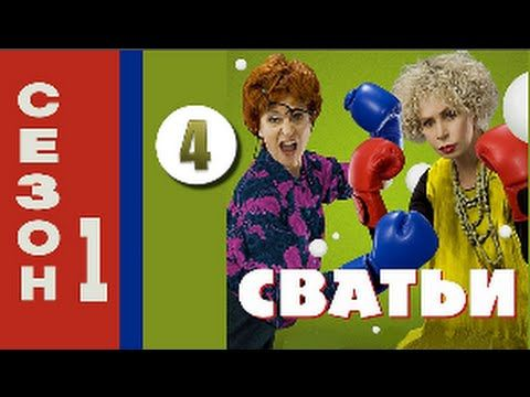 Сватьи - смотреть сериал онлайн бесплатно - Портал
