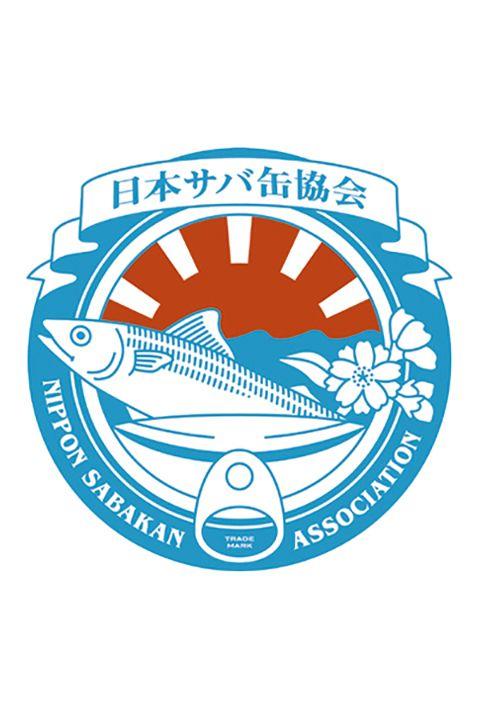 日本サバ缶協会ロゴ