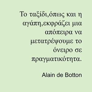Ταξίδι από τον #Alain_de_Botton #jennygr #quotes #travel