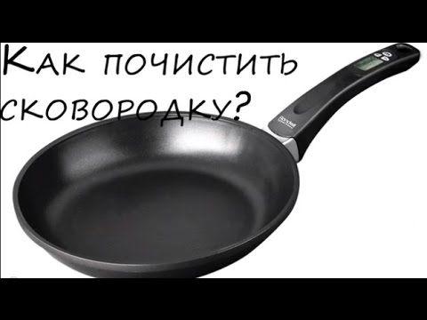 Как почистить сковородку - YouTube
