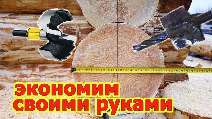 Большое самодельное перьевое сверло из волчьего капкана, лайфхак для дачи