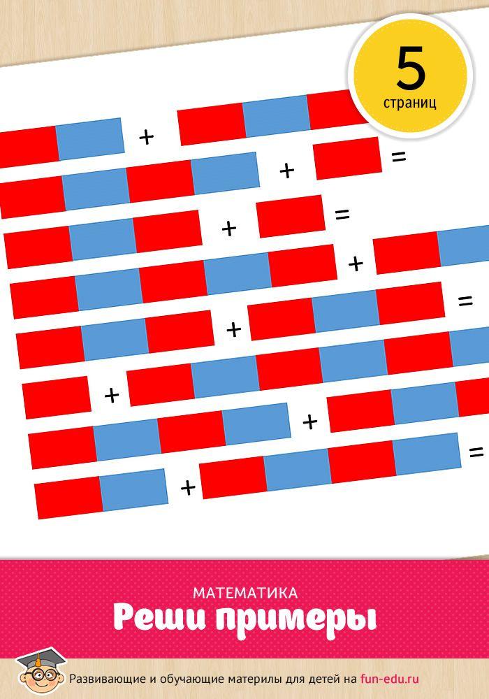 Уважаемые родители! Предлагаем скачать и распечатать задания по математике для дошкольников 6–7 лет. Ребенку будет предложено решить несложные математические примеры, состоящие из прямоугольников синего и красного цвета. Чтобы вам было понятней, как использовать упражнения на уроке, ознакомьтесь с инструкцией: Скачайте и распечатайте листы с заданиями. На первых двух страницах расположены прямоугольники. Каждый последующий содержит на одну фигуру больше. Вырежьте сине-красные …