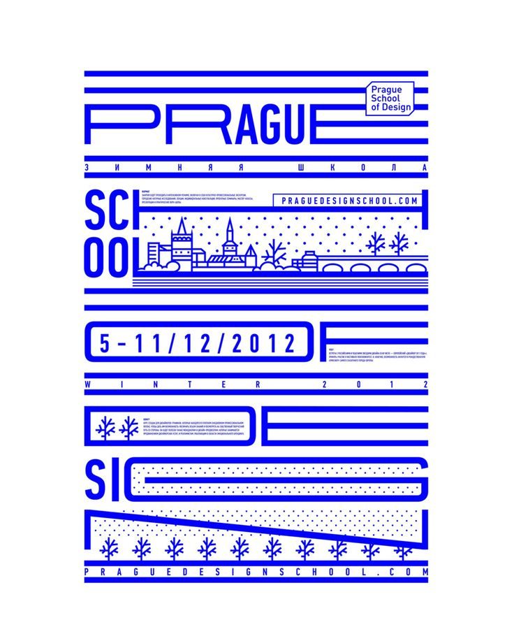 Prague School of Design/ winter - kulachek