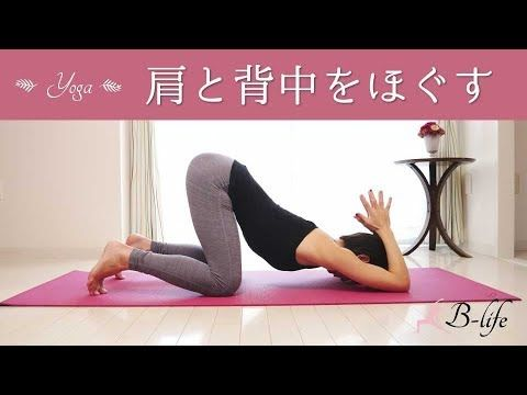 肩、背中周りをほぐすヨガ☆ 初心者や体が硬い方にもオススメ! - YouTube