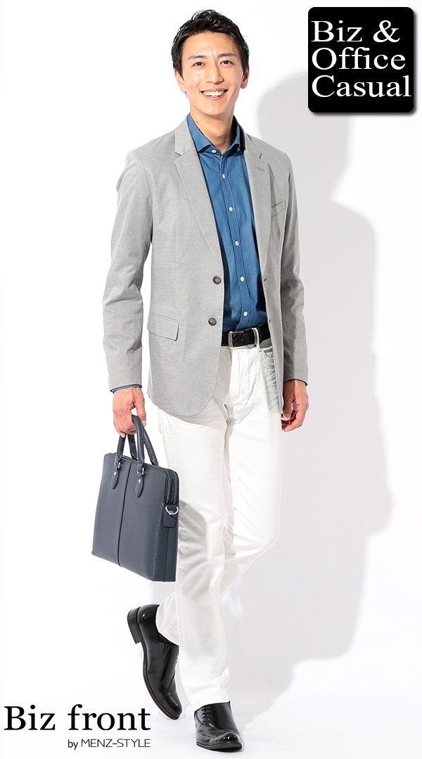 グレーテーラードジャケット デニムシャツ 白パンツ Biz18ss 2075 ビジネスカジュアル ジャケパンコーディネート メンズビジネスカジュアル ビジカジ 通販 ビジネスカジュアル ジャケット メンズ コーデ 春 メンズビジネスカジュアル