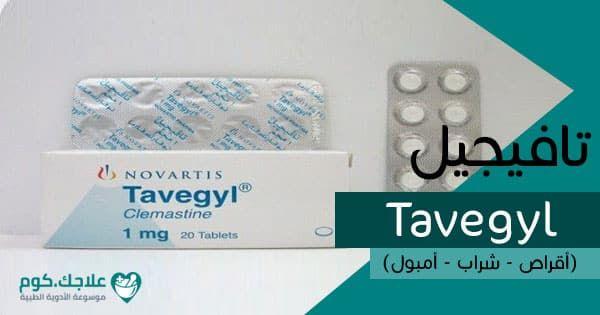 Pin On تافيجيل دواعي الاستعمال الأعراض السعر الجرعات Tavegyl