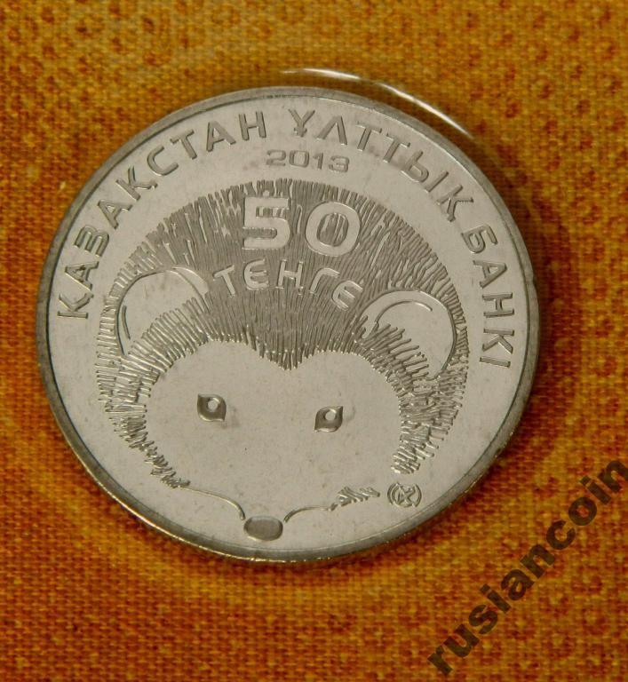 50 тенге Казахстан Животные Ежик запайка КАЧЕСТВО