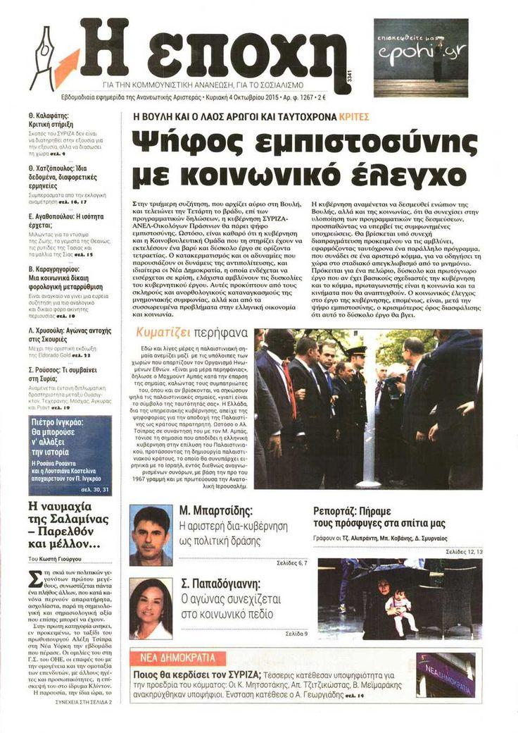 Εφημερίδα Η ΕΠΟΧΗ - Κυριακή, 04 Οκτωβρίου 2015