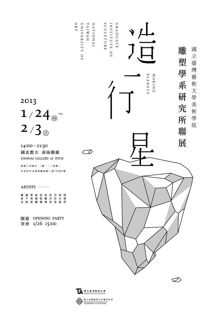 2013 台灣藝術大學雕塑聯展