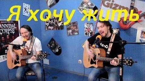 Gizmo - Я хочу жить http://tatbash.ru/bashkirskie/live/5142-gizmo-ya-khochu-zhit