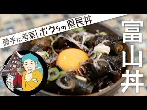 ボクらの富山丼:ニシンの昆布巻とイカの黒作りのブラック月見丼 | 勝手に考案! ボクらの県民丼