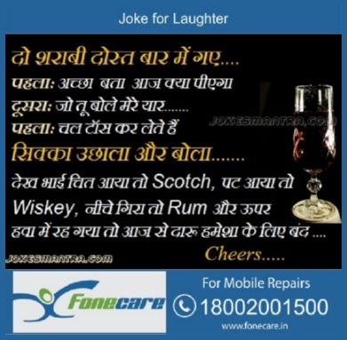 Sharabi Funny Jokes-If we couldn't have fun we'd all go loony.#Double Meaning Jokes#Marathi Jokes