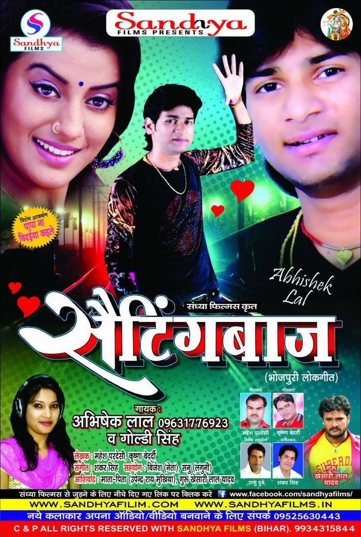 Album Movie :-Settingbaaz Singer :- Abhishek Lal Yadav Geetkaar :- Krishna Bedardi,Mahesh Pardesi Producer :- Krishna Bedardi Music Director :- Shankar Singh Music Level On :- Sandhya Films Relesing Year :- 2016