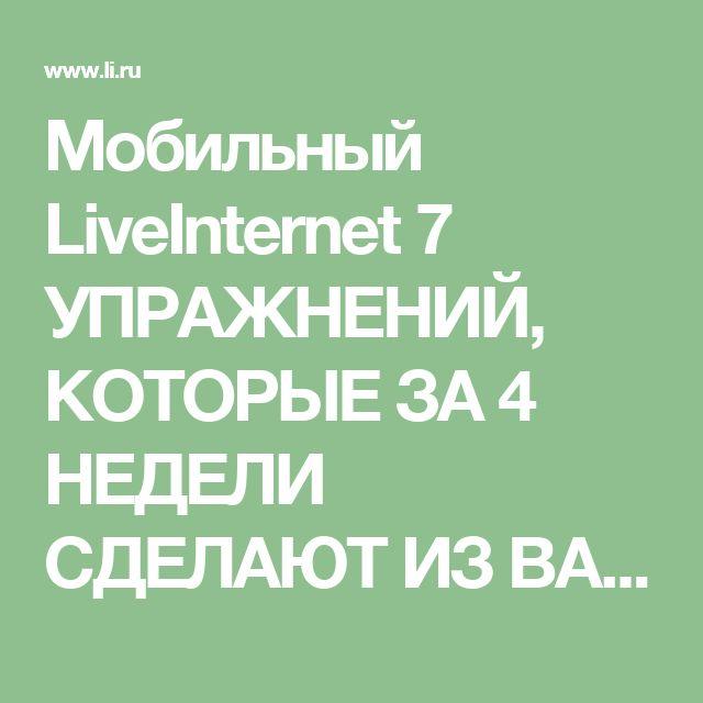 Мобильный LiveInternet 7 УПРАЖНЕНИЙ, КОТОРЫЕ ЗА 4 НЕДЕЛИ СДЕЛАЮТ ИЗ ВАС МОДЕЛЬ VICTORIA'S SECRET | Der_Engel678 - Дневник Der_Engel678 |