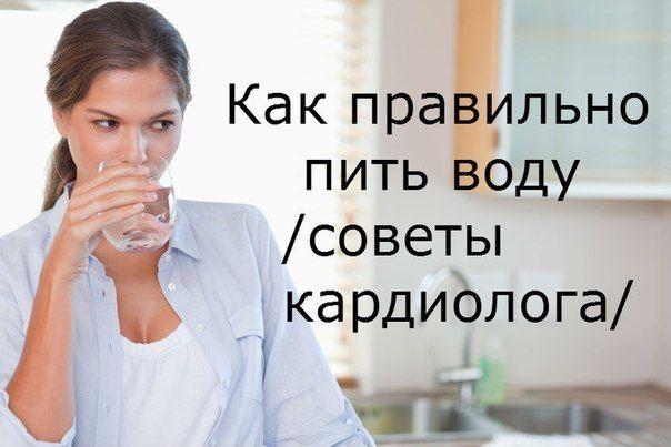 Как Правильно , пить Воду! ( советы Кардиолога).. Обсуждение на LiveInternet - Российский Сервис Онлайн-Дневников