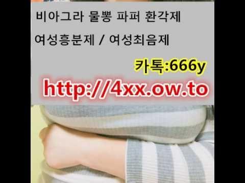 비아그라 정품구입처√톡:⑹⑹⑹Y <4XX,OW,TO>∽비아그라구입々시알리스판매∈레비트라구입처∈비아그라구입방법