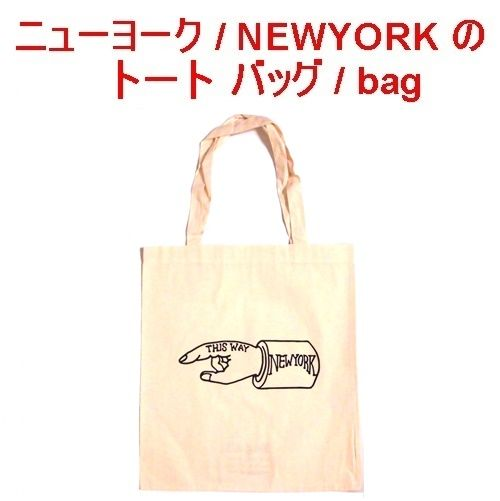 Bag all バッグオール ニューヨーク の お洒落 トートバッグ NEW YORK HAND TOTE ハンド 可愛いエコバッグ 超使える 輸入雑貨 レジ エコトートバック えこばっぐ とーとばっぐ 可愛いトートバッグ エコバッグ おりたたみ コットン生地 綿 海外 ブランド