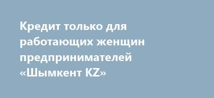 Кредит только для работающих женщин предпринимателей «Шымкент KZ» http://www.pogruzimvse.ru/doska220/?adv_id=256  Вы ищете бизнес-кредит, потребительские кредиты, ипотека, автомобильные кредиты, студенческие кредиты, займы консолидации задолженности, необеспеченных кредитов, риск капитала и т.д. ... Вы находитесь в правильном месте.    Ваши кредитные решения! Я частный кредитор, который предоставляет Частные лица и предприятия по низкой процентной ставке и доступным Процентная ставка 2%…