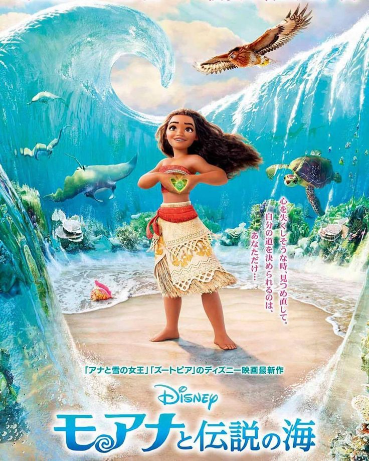 Pretty Moana Poster Disney Movie Movie Disneymovie Disney Princess Moana Moana Movie Disney Moana