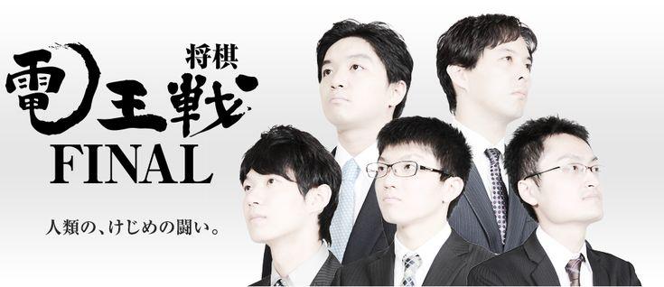 将棋 電王戦FINAL - ニコニコチャンネル:ゲーム
