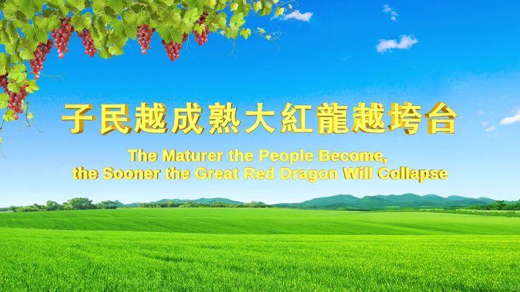 【東方閃電】全能神教會神話詩歌《子民越成熟大紅龍越垮台》