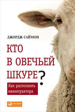 Электронная книга «Кто в овечьей шкуре? Как распознать манипулятора»
