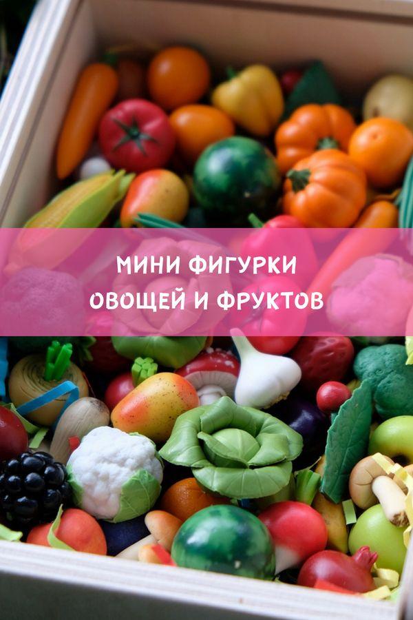 Для развития мелкой моторики малышей - наш набор Овощи и ...