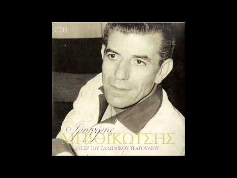 ΤΑ ΑΘΑΝΑΤΑ ΕΛΛΗΝΙΚΑ ΛΑΪΚΑ/THE BEST GREEK POPULAR SONGS OF ALL TIME