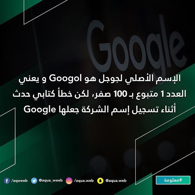 إليك هذه المعلومة التقنية الظريفة حول جوجل إسم Google هو مجرد خطأ كتابي لإسم Googool أثناء تس Incoming Call Screenshot Incoming Call Lockscreen Screenshot