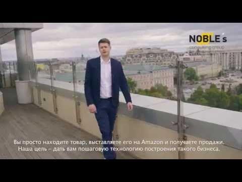 Консалтинговая группа Нобель (NOBLE's Consulting Group for Amazon Sellers) - YouTube