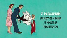 7 различий между обычным и мудрым родителем