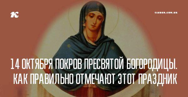 Покров Богородицы— это самое важное событие православного мира воктябре.